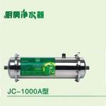 泉来厨房净水器JC-1000A