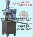 【促销】美乐牌包合式饺子机JBL90型  010-51655163