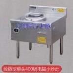 永尚WS-JSZ400D-08KA 电磁灶  电磁炉单头400锅 商用电磁炉 电磁厨房设备 大功率电磁炉