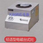 永尚WS-TSZ400-08K 电磁灶 电磁炉 台式400锅商用电磁炉 电磁厨房设备 大功率电磁炉