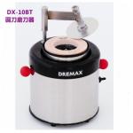 DREMAX多功能切菜机DX-10BT圆刀磨刀器 磨刀机
