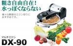 日本DREMAX多功能切菜机DX-90 切馅料机切碎机 饺子馅机 包子馅机蔬菜切馅机