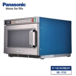Panasonic/松下商用微波炉NE-1753 原NE-1756升级款