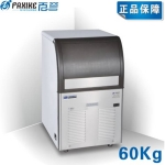 PAXIKE百誉BY-120台下式制冰机 60公斤方冰制冰机 一体式制冰机