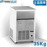 PAXIKE百誉BY-70台下式制冰机 35公斤方冰制冰机 直角平面制冰机