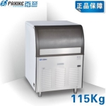 PAXIKE百誉BY-260方冰制冰机 115公斤方冰制冰机 一体式制冰机