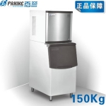 PAXIKE百誉BY-350方冰制冰机 150公斤方冰制冰机 分体式制冰机