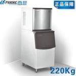 PAXIKE百誉BY-500方冰制冰机 220公斤方冰制冰机 分体式制冰机