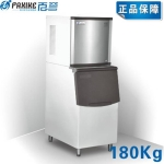 PAXIKE百誉BY-420方冰式制冰机 180公斤方冰制冰机 分体式制冰机