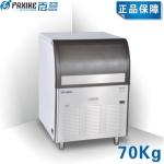 PAXIKE百誉BY-150台下式制冰机 70公斤方冰制冰机 一体式制冰机