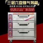 新南方YXY-60A三层六盘燃气烤箱 商用燃气烤箱面包烤炉 蛋糕烤箱