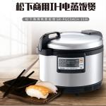 松下Panasonic SR-PGC54CH IH加热商用电饭煲 15升大容量电饭锅
