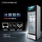 LZIE/丽彩多媒体冷藏展示柜 酒水展示柜 饮料展示柜 多功能冷藏展示柜