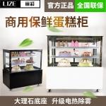 LIZE/丽彩蛋糕展示柜 日式糕点展示柜 保鲜蛋糕展示柜