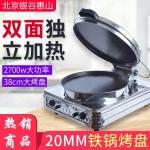 银谷电饼铛YXD-20A 台式电饼铛 电热煎锅 烙饼机