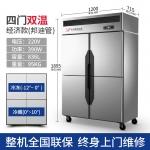 银都四门冰箱JBL0542商用四开门双机双温冷柜酒店餐饮厨房专用冷藏冷冻柜