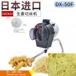 DREMAX生姜切丝机DX-50F  日本道利丝切菜机