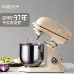 JAMBO厨师机MY7 多功能搅拌机 打蛋机打奶油机打发机