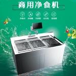 LIZE商用净食机 食物净化机 商用食材净化设备
