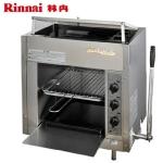 林内燃气上火扒炉RGP-43A 日本燃气商用烤炉 烧烤炉 面火炉