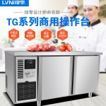 LVNI绿零二门平台冷冻柜TG0.25L2FD 商用工作台冰箱 风冷无霜冷冻工柜