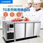 LVNI绿零三门冰箱商用TG-0.4L2FD平台冷冻柜 不锈钢平冷操作台冰箱  风冷无霜工作台
