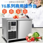 LVNI绿零单门平台冷藏柜TG0.1L1F 商用工作台冰箱 风冷无霜冷藏柜
