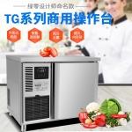 LVNI绿零单门平台冷冻柜TG0.1L1FD 商用工作台冰箱 风冷无霜冷冻工柜