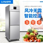 LVNI绿零二门高身冷冻冷藏柜TG-0.5L2FS风冷无霜冰箱 上下门冷柜双温冰箱