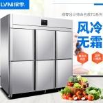 LVNI绿零六门高身冷冻柜TG-1.6L6FD风冷无霜冰箱 六门不锈钢冰箱