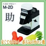 DREMAX磨泥机M-2D 蔬果研磨泥机  日本道利马可丝蔬果融泥机