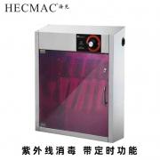 HECMAC海克FUKKB100  刀具消毒柜 可放置8~10把刀具 商用刀具消毒柜 挂墙式消毒柜