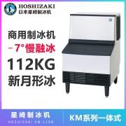 星崎制冰机KM-115B  日本HOSHIZAKI星崎制冰机 星崎月牙冰制冰机 星崎商用制冰机 星崎医用制冰机